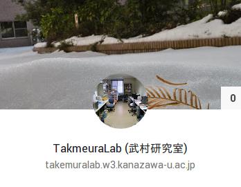 研究室のGoogle+Page
